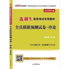 中公教育2020年四川省选调生录用考试用书申论全真模拟