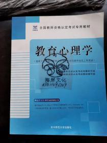 启政·教师资格认定考试专用教材:教育心理学(适用于中学