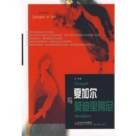 夏加尔与莫迪里阿尼(艺术对话丛书)(全彩图铜版纸印刷,大师名作全包括,05年一版一印,品相十品全新)