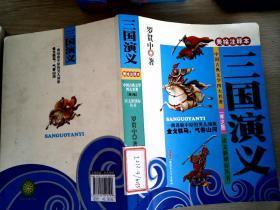 三国演义(美绘注释本青少版)/中国古典文学四大名著·语文新课标丛书