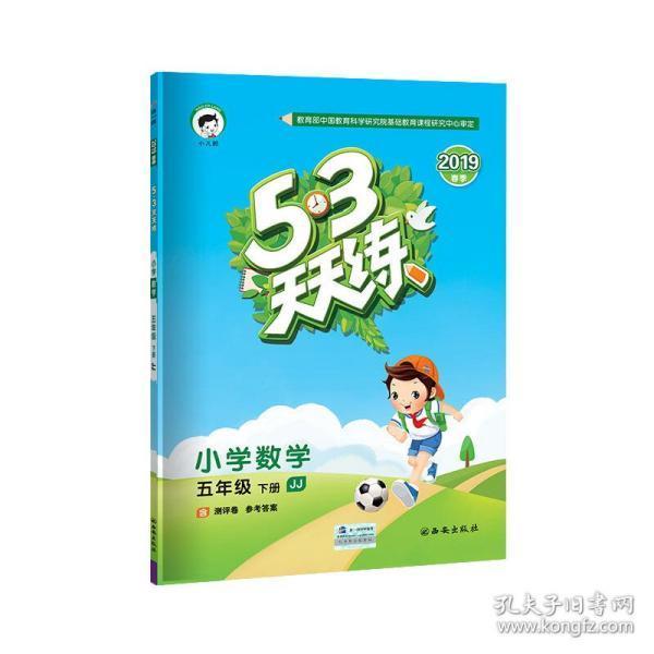 53天天练小学数学五年级下JJ(冀教版)2019年春