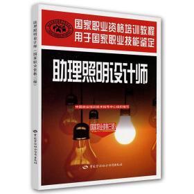 助理照明设计师(国家职业资格三级)国家职业资格培训教程