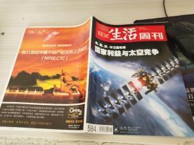 三联生活周刊2010年26