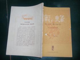 杂志:蜜蜂  群众文学创作半月刊(1959.12)W6