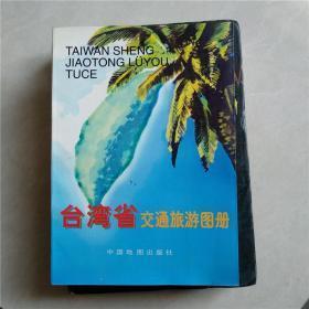 台湾省交通旅游图册