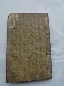 钞本,文学手抄一厚本,前面是白棉纸,后面是皮纸。