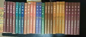 金庸作品集(94年一版一印)