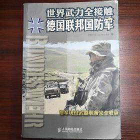 世界武力全接触:德国联邦国防军