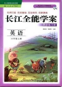 2019年长江全能学案小学英语6六年级上册人教版同步练习册有答案