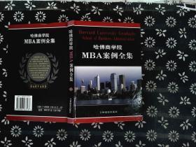 哈佛商学院MBA案例全集