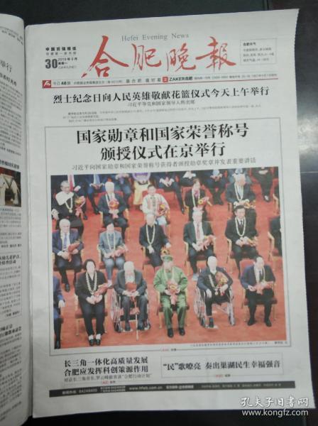 合肥晚报2019年9月30日国家勋章和荣誉称号颁发