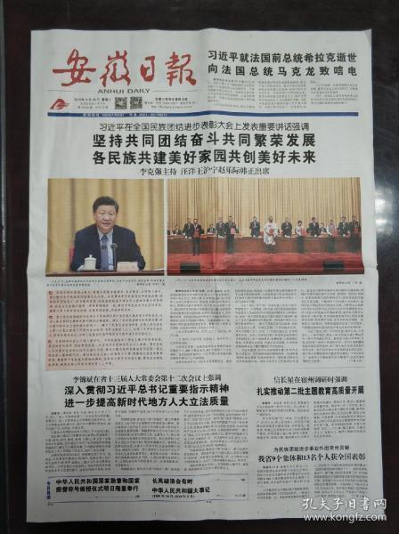 安徽日报,全民族表彰大会