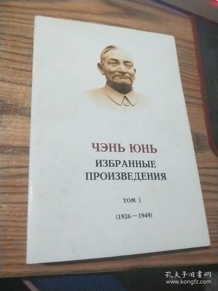 陈云文选 俄文版 (第一卷)