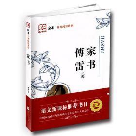 藏书阁全本名著阅读系列 傅雷家书 全方位批注 无障碍阅读 博雷著