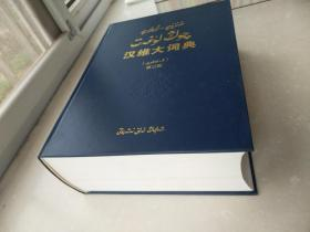 汉维大词典(第三版)
