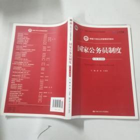 国家公务员制度(第三版·数字教材版)