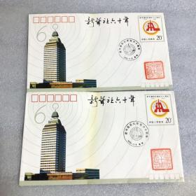 《新华通讯社建设六十周年》纪念邮资信封首日封(两张合售)