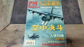 大众机械师2002.9