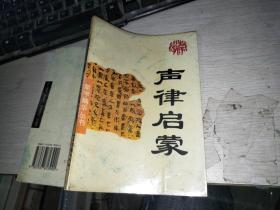 声律启蒙:蒙学精华丛书(七