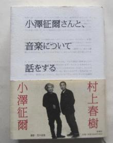 日文原版 小澤征爾さんと、音楽について話をする 村上春樹 《與小澤征爾共度的午后音樂時光》