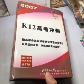 2007 K12高考冲刺(理科全套电脑光盘讲座共67讲)