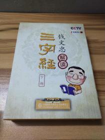 百家讲坛  三字经钱文忠解读 下部 11碟装DVD