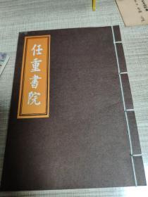 任重书院(笔记本全新)