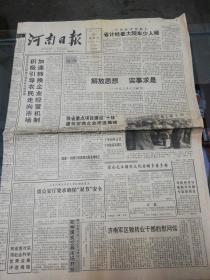 【报纸生日报】河南日报 1992年12月31日【解放思想,实事求是——1993年元旦献词】【积极引导农民走向市场,加速转换企业经营机制】