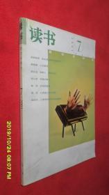读书(2001年第7期)