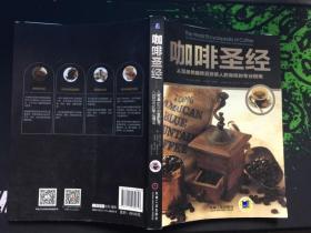 咖啡圣经:从简单的咖啡豆到诱人的咖啡的专业指南(16年1版3印)