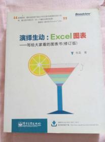 演绎生动·Excel图表:写给大家看的图表书(全彩)
