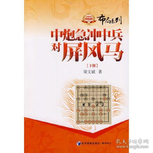 金牌教练教象棋丛书·布局系列:中炮急冲中兵对屏风马(下册)