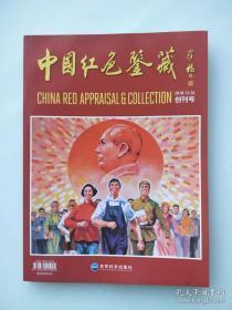 中国红色鉴藏(创刊号)2018.12.26