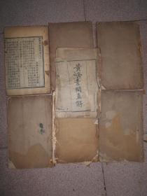 光绪13年 官刻 黄帝素问直解(黄帝内经素问) 全8册 存1-7册