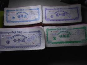 中国农业银行大额可转让定期存单(伍佰圆、壹仟圆、贰仟圆、伍仟圆)(共2000张)