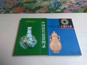 中国清代瓷器目录+中国古代玉器目录