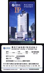 黑龙江省电信IP电话试验卡-电信大厦图
