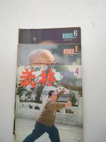 武林杂志(1983年第1/4/6)订书钉绣品如图