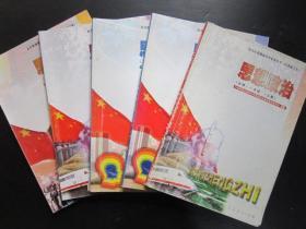 2000年代老课本:老版高中思想政治课本(试用修订本) 思想政治 全套5本