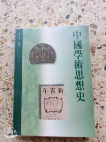中國學術思想史