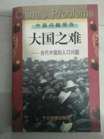 大国之难(当代中国的人口问题)