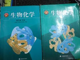 生物化学第三版(上下册)