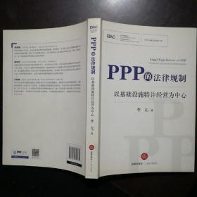 PPP的法律规制:以基础设施特许经营为中心