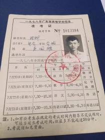 1978年恢复高考准考证,考生姓名吴国雄