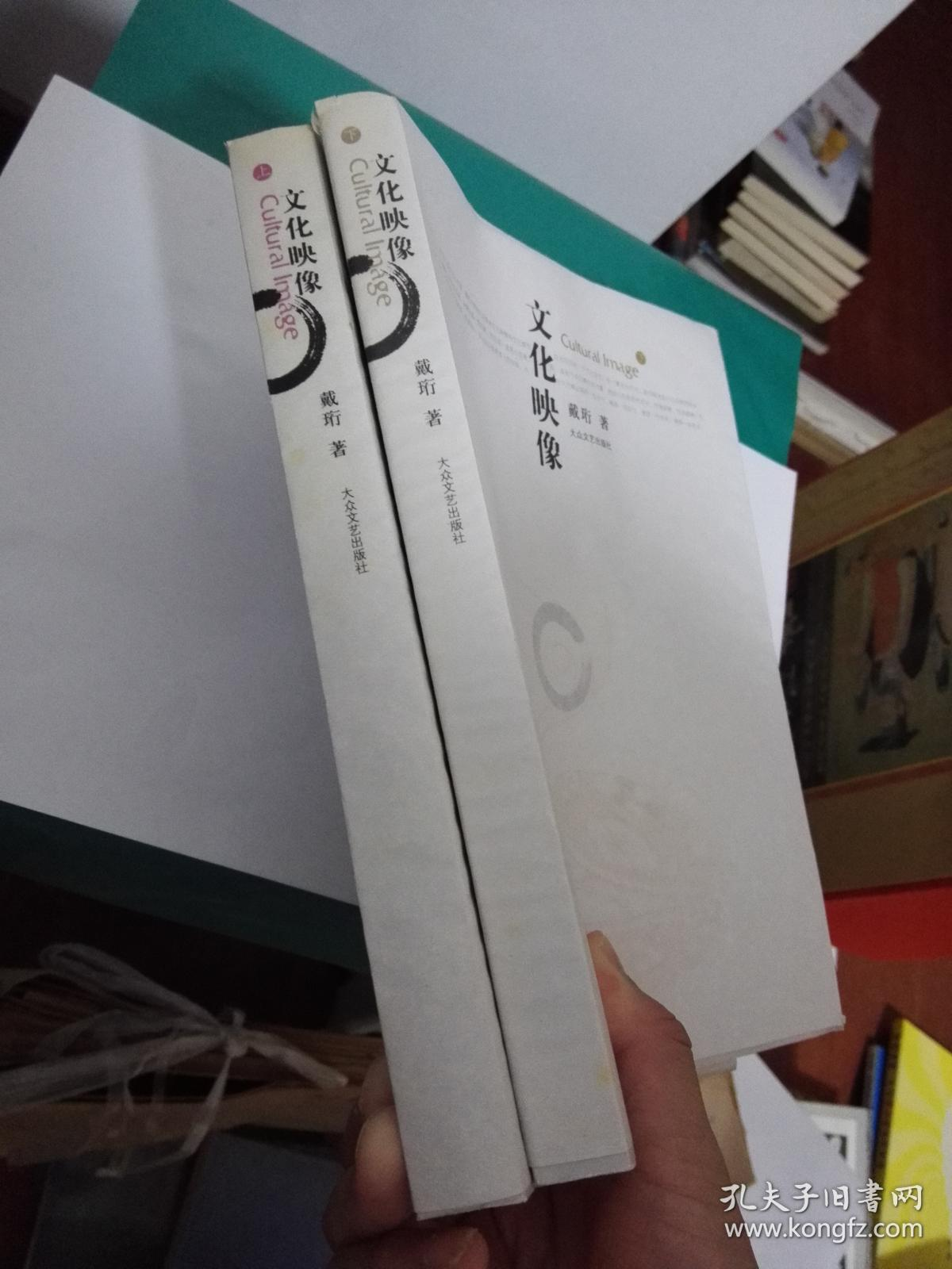 文化映像(上下册) 作者签名印铃