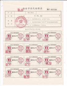 陕西省西安市96年居民购煤票 一版有折痕如图 折寄 非粮票