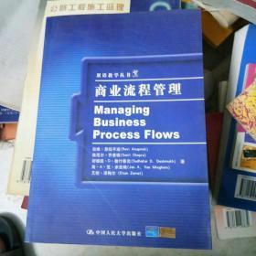 商业流程管理