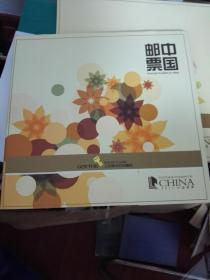 中国邮票2011.