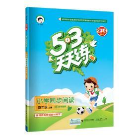 2021秋季53天天练小学同步阅读4年级上册