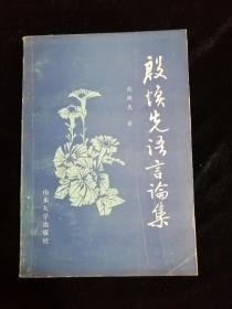 殷焕先语言论集•山东大学出版社•1990年一版一印